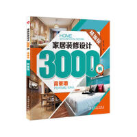 正版教材 家居装修设计3000例(精编版) 背景墙 李江军 中国电力出版社
