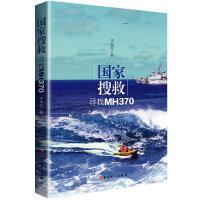 【二手旧书8成新】国家搜救:寻找MH370 于宛尼 9787500861973 工人出版社