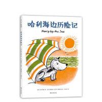 哈利海边历险记 好脏的哈利 哈利的花毛衣 凯迪克大奖得主代表作 入选亲近母语中国儿童分级阅读书目 爱洗澡 小狗 聪明