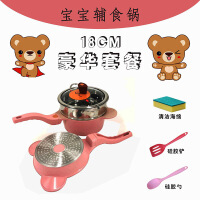 寸年小熊辅食锅婴儿煎煮一体宝宝专用热奶麦饭石不粘平底锅18cm童套装