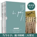 林语堂传记典藏版套盒(苏东坡传+武则天传全2册,当当专享,随书附赠三大墨宝)