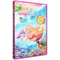 正版包邮 芭比之美人鱼历险记2 DVD D9芭比故事动画片光盘碟片