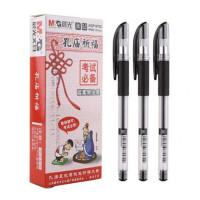 晨光中性笔10702水笔0.5mm全针管考试笔签字笔碳素笔一盒12支