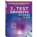 (2014)J TEST实用日本语检定考试2014年真题集A~D级(附MP3光盘1张) 日本语检定协会 日本J.TES