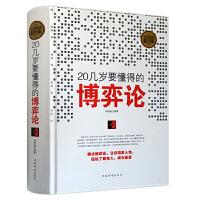 全民阅读-《20几岁要懂得的博弈论》超值精装典藏版