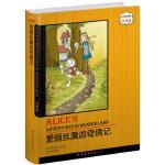 爱丽丝漫游奇境记(中英对照全译本)