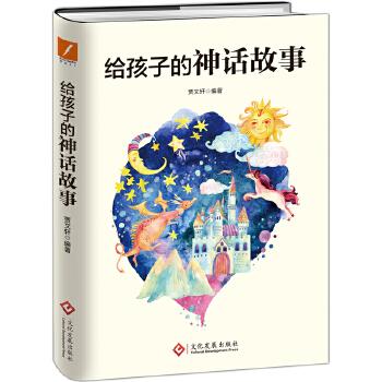 给孩子的神话故事 倾心为孩子打造的神话经典读本,带孩子阅读神话,感受艺术的美丽,了解文化的渊源
