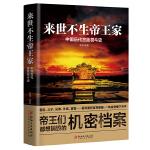 来世不生帝王家:中国历代宫廷权斗史