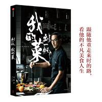 刘一帆:我的菜(当当尊享签名本)