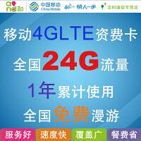移动4G上网卡 4G无线上网资费卡 套餐 LTE上网卡 全国免费漫游 移动24G累计包年卡 累计卡 全国漫游