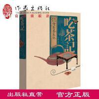 吃茶记 彩色典藏版 荣西禅师 施袁喜 吃茶养生记 茶文化书籍 作家出版社