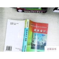 【二手旧书9成新】成本会计(新编 ''