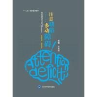 【出版社直销】注意缺陷多动障碍 王玉凤 9787565920134 北京大学医学出版社