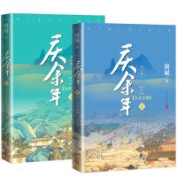 庆余年套装2册远来是客人在京都 猫腻封神之作 张若昀肖战李沁主演影视剧原著小说现当代文学小说