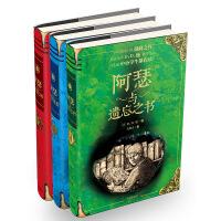阿瑟与遗忘之书系列(套装共3册)