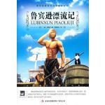 ZJ-鲁滨逊漂流记 吉林出版集团有限责任公司 9787546308340