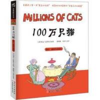 封面有磨痕-HSY-100万只猫 9787538562286 北方妇女儿童出版社 知礼图书专营店