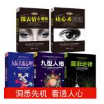 读心术+微表情心理学全集+墨菲定律+九型人格+人际关系心理学全5册 书籍畅销排名受益一生的5本书社会心里学与生活畅销排