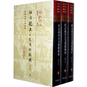 杜诗赵次公先后解辑校(全三册)