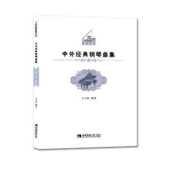 中外经典钢琴曲集(教学版)