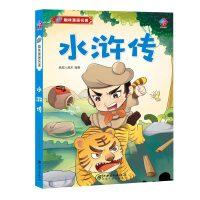 趣味漫画名著:水浒传