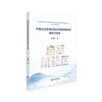 中国自由贸易试验区制度创新体系:理论与实践
