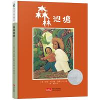 森林鱼童书・凯迪克大奖绘本:森林池塘
