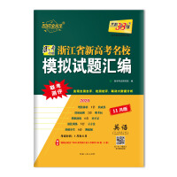 天利38套 超级全能生 高考攻略 2020浙江省新高考名校模拟试题汇编 11月版--英语