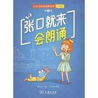 张口就来会朗诵:口才宝语商训练丛书(少儿版)第2册