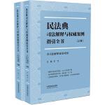 民法典司法解释与权威案例指引全书(含司法解释新旧对照)(上下册)