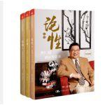 曹仁超创富三部曲(论战、论势、论性)纪念版 新版