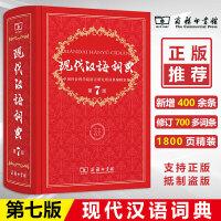 现代汉语词典(第7版) 商务印书馆 团购电话:13011936575