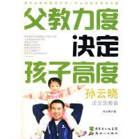 父教力度决定孩子高度(含DVD)