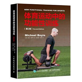 体育运动中的功能性训练(第2版) 功能性训练理念推广奠基第1人 经典之作全面升级首次出版中文简体版 体能训练 功能训练 健身