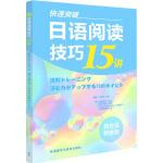 快速突破:日语阅读技巧15讲(新经典日本语)