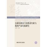 全球化视角下的需求约束与我国产业发展研究
