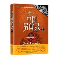 中国异闻录2