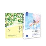 初恋银河88元彩金短信精品(套装共2册)