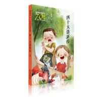 新中国成立70周年儿童文学经典作品集 四十大盗新传