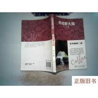 【旧书8成新】世界咖啡之旅:寻找新大陆