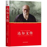 中小学生必读丛书:达尔文传