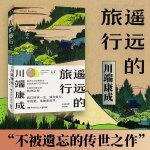 遥远的旅行(诺贝尔文学奖得主、日本唯美文学大师川端康成,不被遗忘的传世之作)