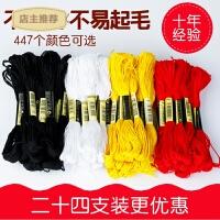 24支装 十字绣线配线补线 手工刺绣线绣花线棉线彩色线白红黑色线SN6436