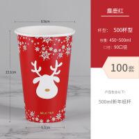 【特惠购】新年圣诞奶茶杯子带盖500ml红色纸杯一次性加厚热饮咖啡豆浆网红