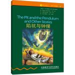书虫・牛津英汉双语读物:陷坑与钟摆(2级中 适合初二、初三年级)