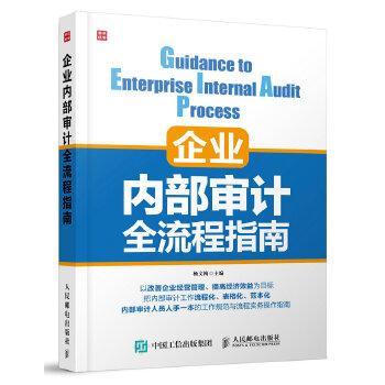 企业内部审计全流程指南(pdf+txt+epub+azw3+mobi电子书在线阅读下载)