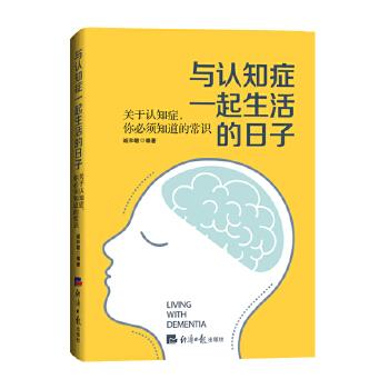 与认知症一起生活的日子——关于认知症,你必须知道的常识