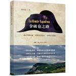 【RT6】拿破仑之路 傅杰妮 上海人民出版社 9787208115187