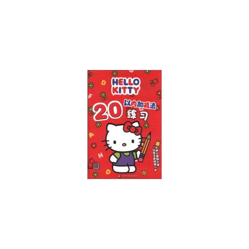Hello Kitty:20以内加减法练习 李丹,王张莉 江苏少年儿童出版社 【正版书籍 闪电发货 新华书店】