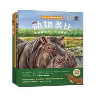 我的第一套动物探索互动科普书